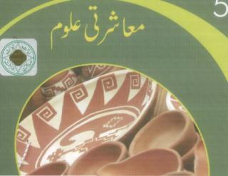 55 PTB _ Muasharti ALoom_(Class 5)_Fazal Hussain_Ed 1st_Impression 5th.pdf