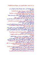 اسئلة واجوبة للمراجعه.doc