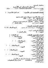 مبروكة محمد على محمود.doc
