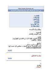 التبصرة في التوحيد والعدل.doc