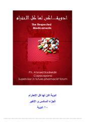 respected medicament vol 6.pdf