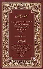 كتاب الافعال ج 1 لابن القطاع الصقلي.pdf