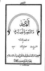 61. Al-Huda.pdf