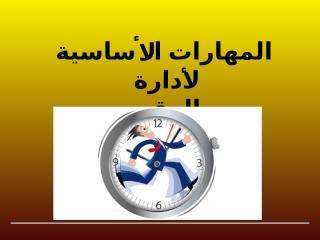 (م(إدارة الوقت .ppt