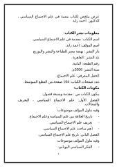 عرض ملخص ونقدي كتاب مقمة في علم الاجتماع السياسي أحمد زايد.doc