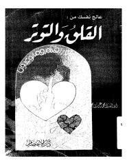 عدو الانسان الاول القلق و التوتر.pdf