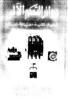 دوائر التحكم الالى.pdf