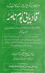 QadiyaniBoomnamaBySheikhMuhammadAsaadFarooqi.pdf