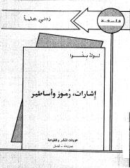إشارات رموز وأساطير.pdf