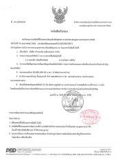 เอกสารแนบท้ายสัญญา.pdf