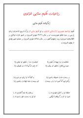Robaiyat Sanai Ghazanavi.pdf