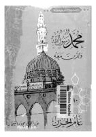 محمد رسول الله والذين معه ج10.pdf